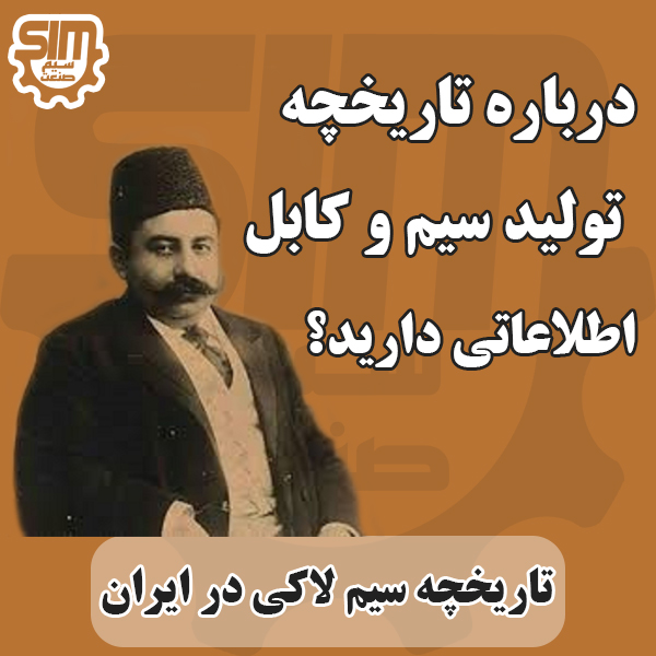 تاریخچه سیم و کابل